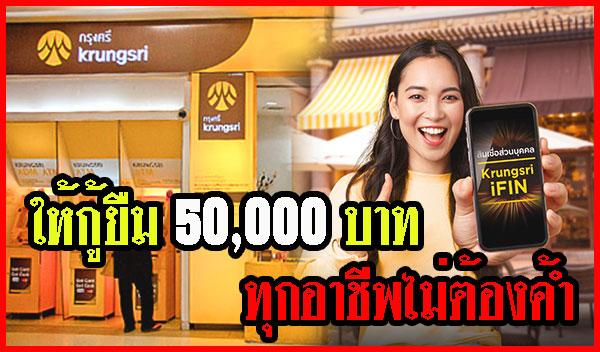 ธนาคารกรุงศรี ให้กู้ยืม 50,000 บาท สินเชื่อ Krungsri iFin ทุกอาชีพไม่ต้องค้ำ