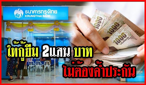 ธนาคารกรุงไทย ออกสินเชื่อ ให้ยืมได้ทันที 2 เเสนบาท ไม่ต้องค้ำประกัน