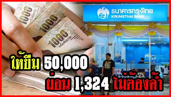 กรุงไทย ให้ยืม 50,000 ผ่อนเดือนละ 1,324 บาท ไม่ต้องค้ำประกัน ไม่ต้องโอนก่อน