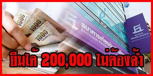 เกียรตินาคินภัทร  ยืมได้ 200,000 บาท ไม่ต้องค้ำ รับเงินทันที ภายใน 1 วัน