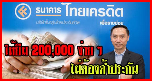 สินเชื่อนาโน กู้ได้สูงสุด 200,000 ไม่ต้องค้ำ จากธนาคารไทยเครดิต