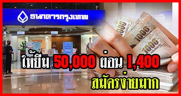 สินเชื่อ บัวหลวงสุขใจ ให้ยืม 5 หมื่น ผ่อนเดือนละ 1,400 จากธนาคารกรุงเทพ