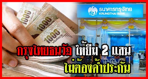 สินเชื่อกรุงไทยธนวัฏ ให้ยืมได้ทันที 2 เเสนบาท ไม่ต้องค้ำประกัน จากธนาคารกรุงไทย