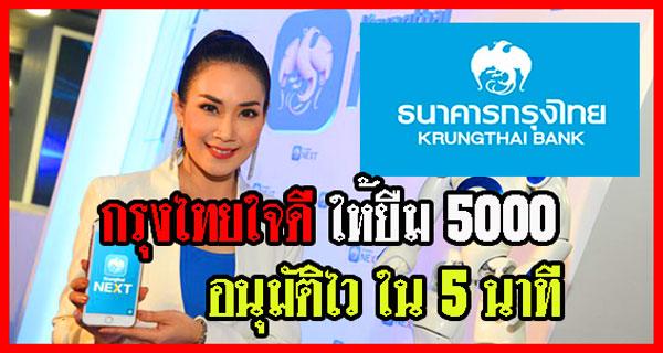 กรุงไทยใจดี ให้ยืมเงินฉุกเฉิน 5,000 รู้ผลไว อนุมัติใน 5 นาที