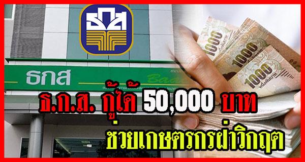 สินเชื่ออาชีพเสริม เพิ่มรายได้ จาก ธ.ก.ส. กู้ได้ 50,000 บาท